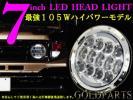 最強105wLED 7インチ LEDヘッドライト 旧車 ランクル70 JKラングラー ユーノスロードスター ジムニー JA11 キャリー ポーター