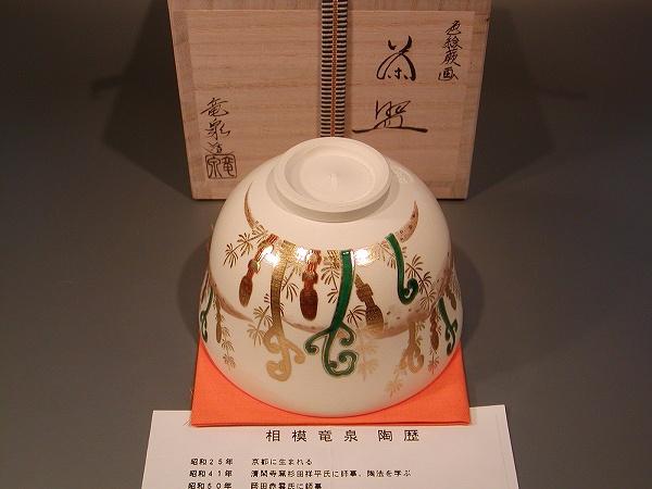 ■茶道具■抹茶茶碗 色絵 蕨(わらび)画、京都 相模竜泉作 桐共箱■新品■_画像4