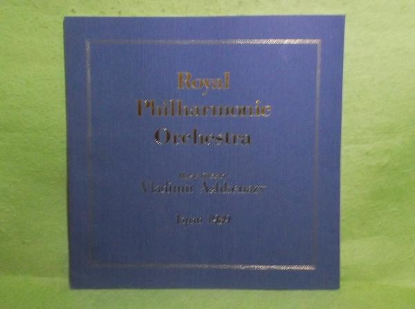 A-2【パンフ】ロイヤル・フィルハーモニー管弦楽団 1989年日本公演