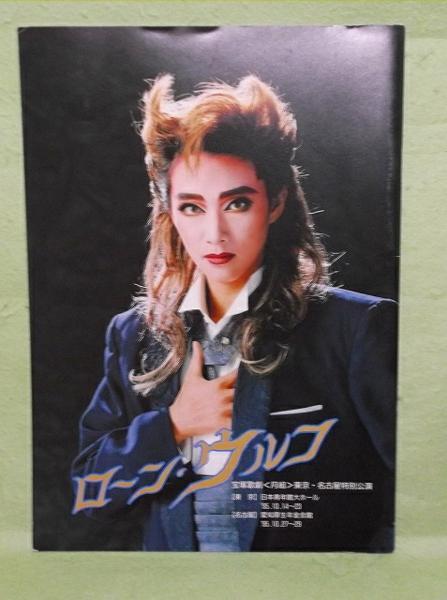 A-8【パンフ】ローン・ウルフ 宝塚歌劇月組 1995 真琴つばさ