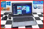 【3ヶ月保証】HP ProBook 650 G1 Core