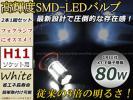 30系プリウス G'S LEDバルブ H16 デイライト 霧灯 80W ホワイト