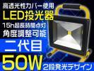 1円~ 50w LEDポータブル 充電式投光器 COBチップ pse適合 PL保険 二段発光 TGS