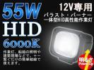 HID作業灯ワークライト12V 55W 防水◆建築/船舶/集