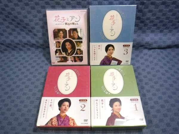 K892●吉高由里子「花子とアン 完全版 DVD-BOX 全3巻+スピンオフ」計4点 新品 グッズの画像
