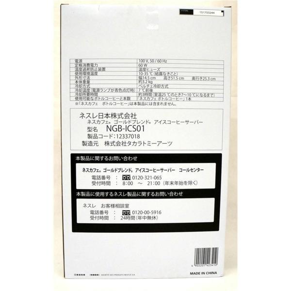 【新品】 ネスカフェ ゴールドブレンド アイスコーヒーサーバー NGB-ICS01 未使用品_画像2