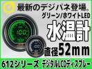 オートゲージ 水温計 52Φ デジタルLCDディスプレイ ホワイト/グリーン [追加 メーター led autogauge 52mm ドレスアップ 車 改造]