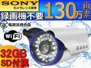 【1年保証】 【SDカード32GB搭載】 HD高画質1円開始Vcam01 防犯カメラ ワイヤレス監視カメラ 防水/防塵 動体検知