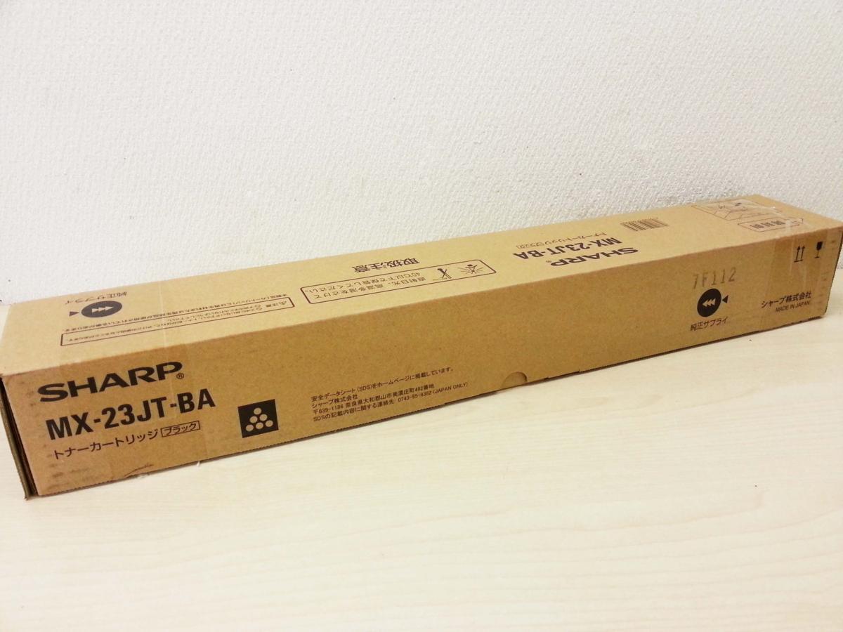 091【未使用】シャープ カラー複合機用トナー MX-23JT-BA ブラック