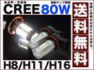 LEDフォグランプH8 H11 H16/送料無料CREE 8