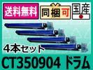 CT350904 リサイクルドラム4本セットDocuPrin