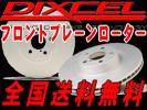 ディクセルPDフロントローターUSF40レクサスLS460
