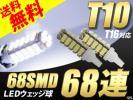 T10 LEDウェッジ球 68連 白 バックランプ/ライト