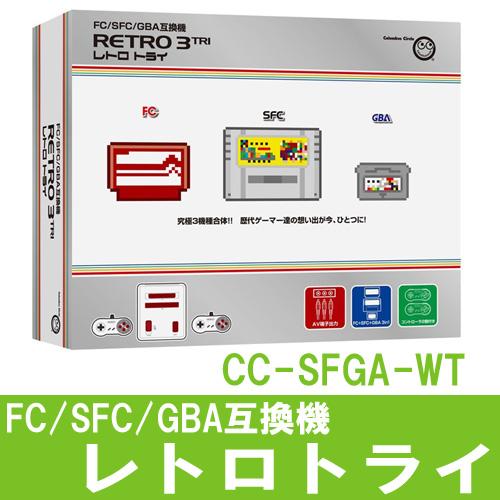 FC/SFC/GBA互換機「CC-SFGA-WT」レトロ3トライ【AV03】