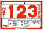 【即決】◆プライスボード◆AS-1プライスセット◆スチール製