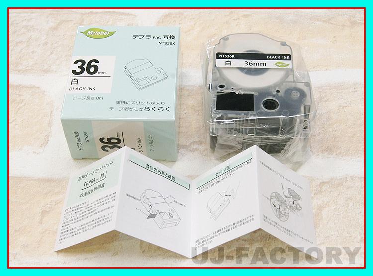 【即納!】★テプラPRO用互換テープカートリッジ/ラベル★36mm幅×8m・白色テープ/黒文字 NTS36K(SS36K対応)_画像2