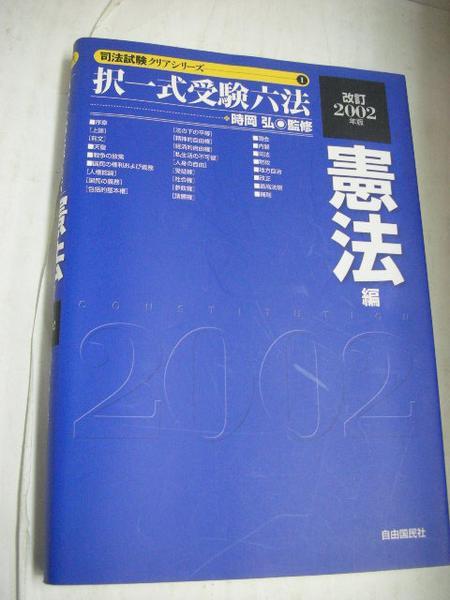 ◆◆改訂2002年版択一式受験六法 憲法編●時岡弘監修