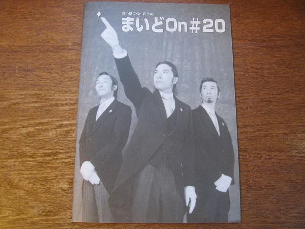 ウルフルズ●ファンクラブ会報●まいどオン No.20