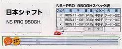 ●即決●大流行 NSプロ 950GH アイアン用 8本セット