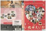 DVD いぬのえいが 中村獅童 伊藤美咲 レンタル版 T12339