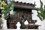 モダン神棚×木曽桧■富士 別宮■極上 通し屋根三社セット■黒