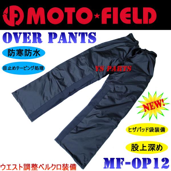 【膝パッド袋装備】MF-OP12パッド袋/ウエスト調整オーバーパンツ ブラックLL【中綿入ポリエステルPVC/ウエスト調整ベルクロ採用】