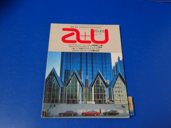 昭和 建築と都市 a+u 172 ジョンソン バギー超高層ビル4題_画像1