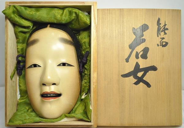 ◆希少!長沢浄春作「若女」面◆共箱入り◆本物保証!◆美術能面