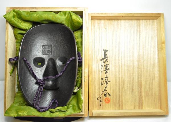 ◆希少!長沢浄春作「若女」面◆共箱入り◆本物保証!◆美術能面_画像2