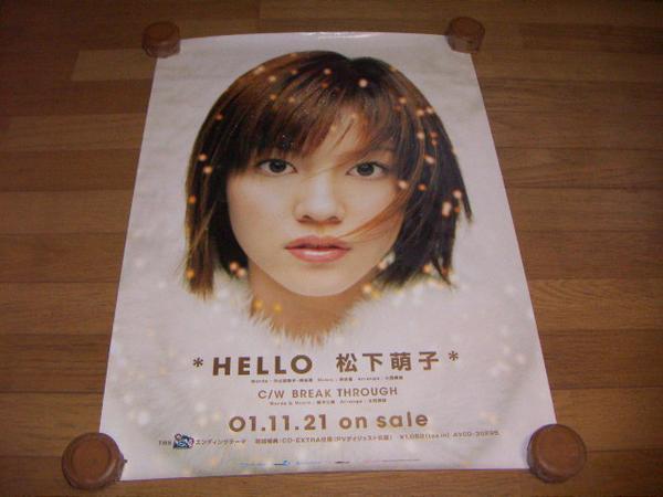 ●即決!ポスター:松下萌子/HELLO