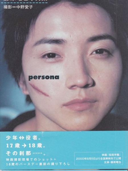 ◆ persona/ペルソナ 藤原竜也 写真集 17歳役者の素顔 ◆_画像1