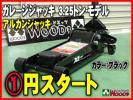 新品 訳有 B級品 d-1円 ガレージジャッキ 3.25トン 3.25t 黒 アルカン arcan 低床 フロアジャッキ 油圧ジャッキ スチール製ジャッキ