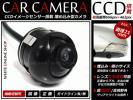 CCD高画質 フロント サイド カメラ上下 左右 斜め 角度調整 埋込