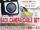 新品◆防水・防塵バックカメラset トヨタ BK2B3-NH3N-W57