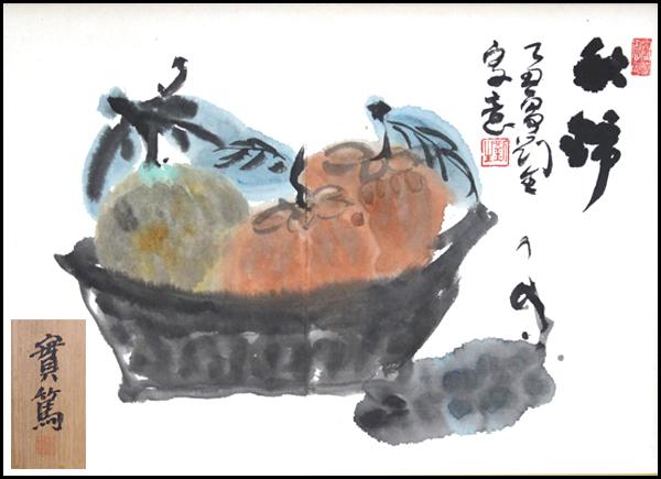 【TAKIYA】洋画家 岸田劉生『秋錦』額装 紙本 鑑定書有 1925年作 静物図 本物保証 文化勲