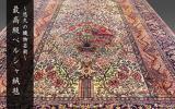 慶應◆悠久の織物芸術 最高級ペルシャ絨毯 シルクウール手織ゴルダニ文 318.5×212.5 A12