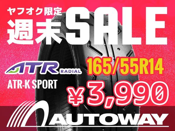 【週末限定セール】新品タイヤ ATR-K Sport 165/55R14インチ_画像1