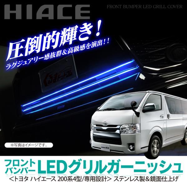 トヨタ ハイエース200系 4型専用 LED フロント グリルカバー フロントバンパー グリルガーニッシュ 【 ブルー】