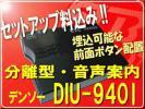 Kyпить セットアップ込・デンソー■DIU-9401(黒色・音声) на Yahoo.co.jp