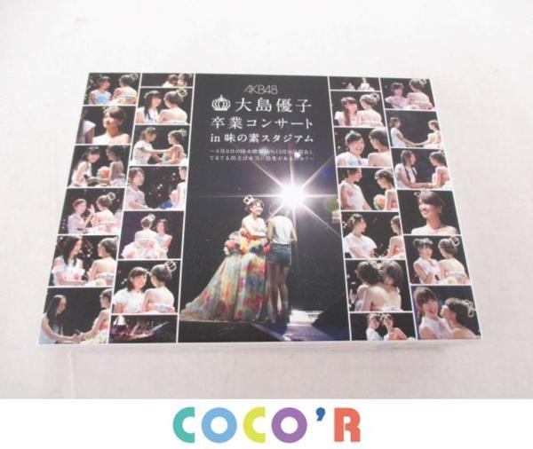 AKB48 Blu-ray 大島優子 卒業コンサート in 味の素スタジアム 生写真付