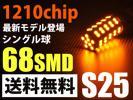 S25/68連SMD LEDアンバー150度ピン角違いウィン