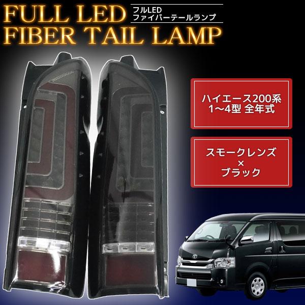 ●トヨタ ハイエース200系1~4型 全年式 フルLEDファイバーテール スモークレンズ×ブラック