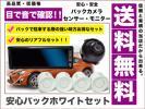 バックカメラ/センサー 白/ミラーモニター フルセット/送料