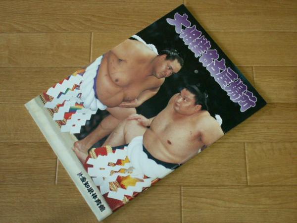 大相撲名古屋場所 1997年7月 グッズの画像