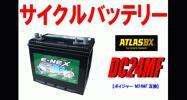 アトラス製【DC24MF】 ACデルコボイジャーM24MF