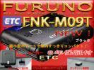 ★即納★FURUNO★最新FNK-M09T★セットアップ込み