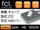fcl.1年保証 35W HID H8 キューブZ12 フォ