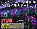 ジョイントタイプ高輝度LED972球つららイルミネーション(