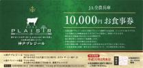 ②.神戸プレジール [神戸・東京] 10000円お食事券 2