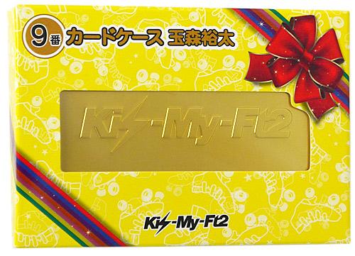 キスマイくじ2014/カードケース賞 玉森/セブン◆新品Ss